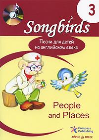 Песни для детей на английском языке. Книга 3. People and Places