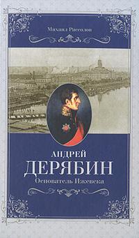 Михаил Рассолов Андрей Дерябин. Основатель Ижевска клиндамицин крем где ижевск