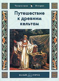 Путешествие к древним кельтам. Н. О. Майорова