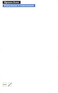 Примо Леви Канувшие и спасенные футболка levi s® levi s® le306ewulw01