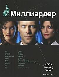 Елена Кондратьева Миллиардер. Книга 1. Ледовая ловушка