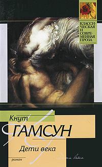 Кнут Гамсун Дети века шери уайтфезер вулкан страсти