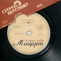 Моцарт. Старая пластинка (mp3)