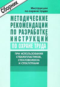 Методические рекомендации по разработке инструкций по охране труда при использовании стеклопластиков, стекловолокна и стеклоткани