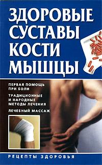 Тамара Руцкая Здоровые суставы, кости, мышцы наколенник магнитный здоровые суставы 1259434