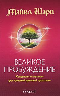Великое пробуждение. Концепции и техники для успешной духовной жизни. Майкл Шарп
