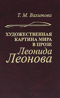 купить Т. М. Вахитова Художественная картина мира в прозе Леонида Леонова по цене 385 рублей