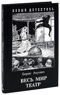 Борис Акунин Весь мир театр хаксли о о дивный новый мир слепец в газе