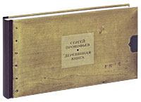Деревянная книга (подарочное издание)