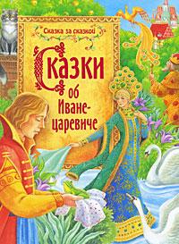 Сказки об Иване-царевиче сказка об иване царевиче и сером волке рисунки н гольц