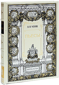 Антон Чехов Антон Чехов. Пьесы (подарочное издание) антон чехов пьесы