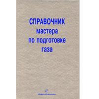 М. Л. Карнаухов, В. Ф. Кобычев Справочник мастера по подготовке газа