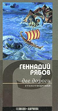 Геннадий Рябов Две дороги топ спортивный nike nike ni464ewjgb17