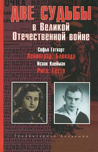 Две судьбы в Великой Отечественной войне.