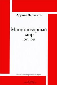 Многополярный мир. 1990-1995. Арриго Черветто