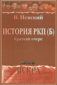цены В. Невский История РКП(б)