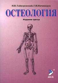 Остеология. И. В. Гайворонский, Г. И. Ничипорук