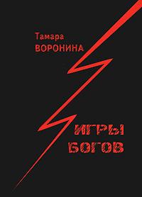 Тамара Воронина Игры богов иллюзия я или игры в которые играет с нами мозг
