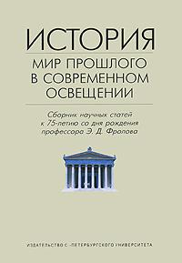 История. Мир прошлого в современном освещении ISBN: 978-5-288-04545-5