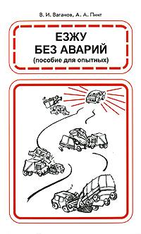 В. И. Ваганов, А. А. Пинт Езжу без аварий пинт а переход в стадию осознанного творца