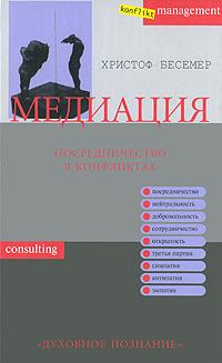 Медиация. Посредничество в конфликтах