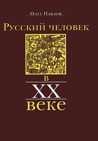 Олег Павлов Русский человек в XX веке