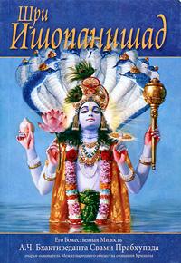 Шри Ишопанишад. А. Ч. Бхактиведанта Свами Прабхупада