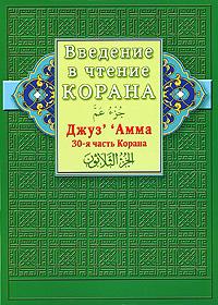 Введение в чтение Корана. ДжузАмма. 30-я часть Корана