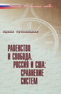 Ирина Супоницкая Равенство и свобода. Россия и США. Сравнение систем