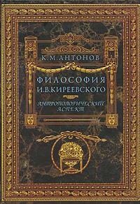 К. М. Антонов Философия И. В. Киреевского. Антропологический аспект