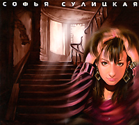 Zakazat.ru Софья Сулицкая. Pink Cherry