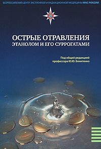 Острые отравления этанолом и его суррогатами. Под редакцией Ю. Ю. Бонитенко
