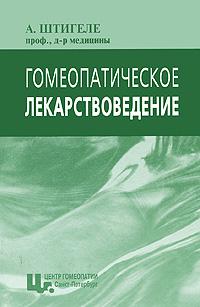 А. Штигеле Гомеопатическое лекарствоведение с а ройзман микрофитотерапия альтернатива гомеопатии