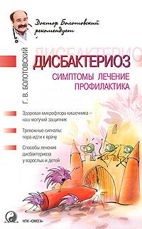 Дисбактериоз. Симптомы, лечение, профилактика