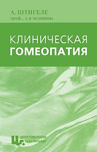 А. Штигеле Клиническая гомеопатия с а ройзман микрофитотерапия альтернатива гомеопатии