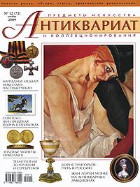 Zakazat.ru Антиквариат, предметы искусства и коллекционирования, №12 (72), декабрь 2009