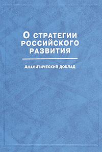 Валентин Толстых О стратегии российского развития. Аналитический доклад