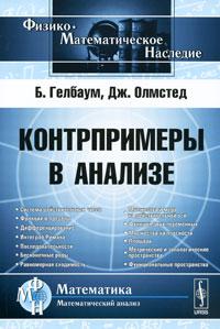 Контрпримеры в анализе. Б. Гелбаум, Дж. Олмстед