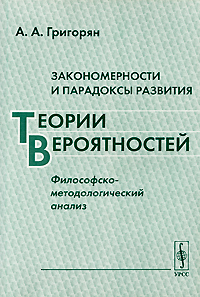 А. А. Григорян Закономерности и парадоксы развития теории вероятностей. Философско-методологический анализ