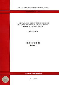Государственные сметные нормативы. Федеральные единичные расценки на строительные и специальные строительные работы. ФЕР 81-02-ОП-2001. Общие положения. Исчисление объемов работ