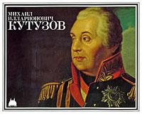 Михаил Илларионович Кутузов а с корх михаил илларионович кутузов