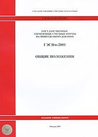 Государственные сметные нормативы. Государственные элементные сметные нормы на монтаж оборудования. ГЭСНм 81-03-ОП-2001. Общие положения