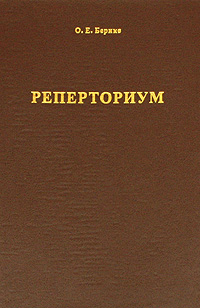 О. Е. Берике Реперториум южаков с д лекарственные средства