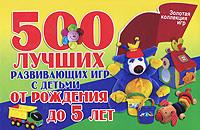 500 лучших развивающих игр с детьми от рождения до 5 лет ISBN: 978-5-7797-1330-6 цены онлайн