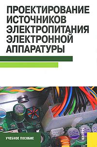 Проектирование источников электропитания электронной аппаратуры