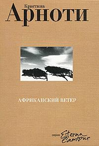 Кристина Арноти Африканский ветер