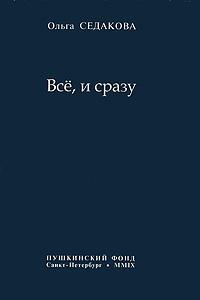 Ольга Седакова Все, и сразу ольга седакова четыре тома том 4 moralia