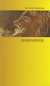 Евгений Замятин Евгений Замятин. Избранное серж генсбур евгений соколов