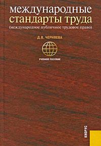 Международные стандарты труда. Международное публичное трудовое право
