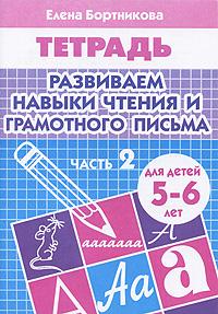 Елена Бортникова Развиваем навыки чтения и грамотного письма. Для детей 5-6 лет. Рабочая тетрадь. Часть 2 учимся правильно произносить звуки ш и ж